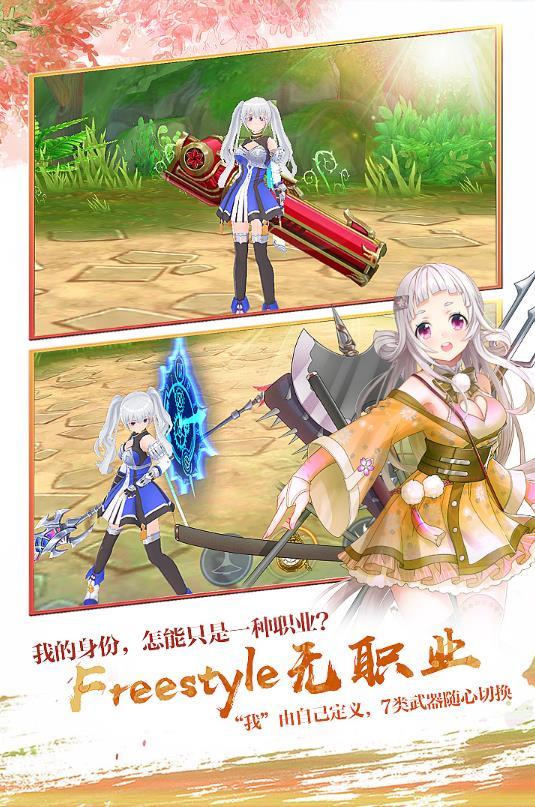 剑之荣耀 v1.8图
