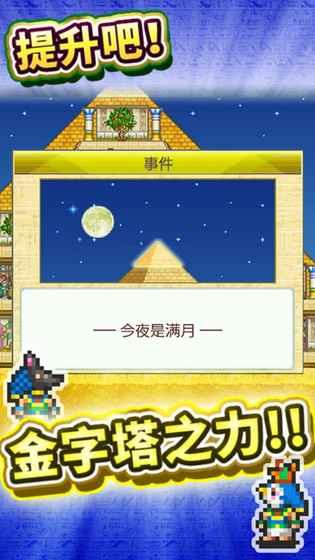 金字塔王国物语 v1.10截图