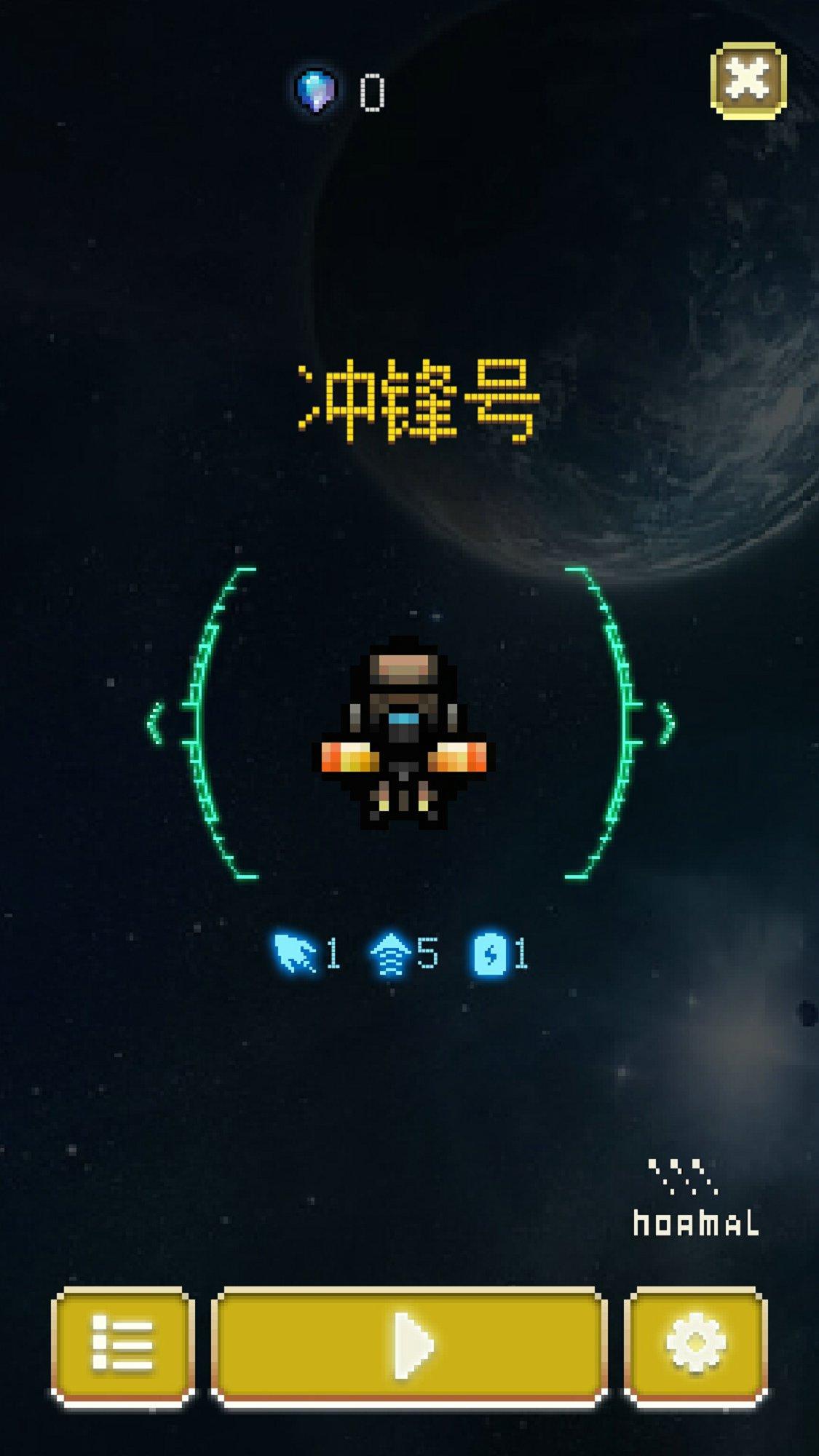 空中大师像素射击 v1.1.2图