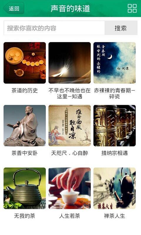 茶叶星球 v4.5.14截图