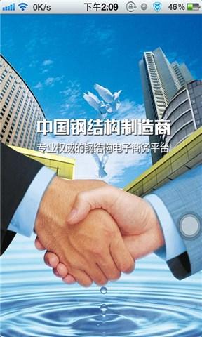中国钢结构制造商 v14.09.0300截图