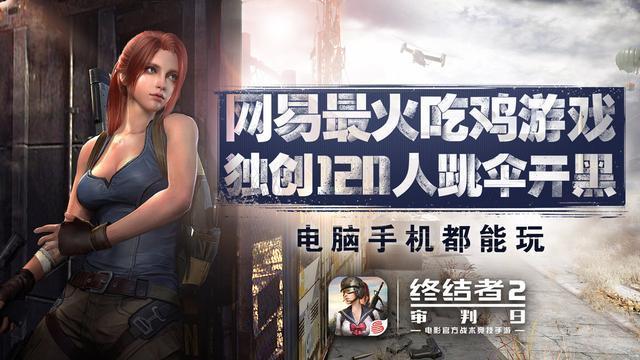 终结者2审判日12月8日互通 PC互通版作战上线