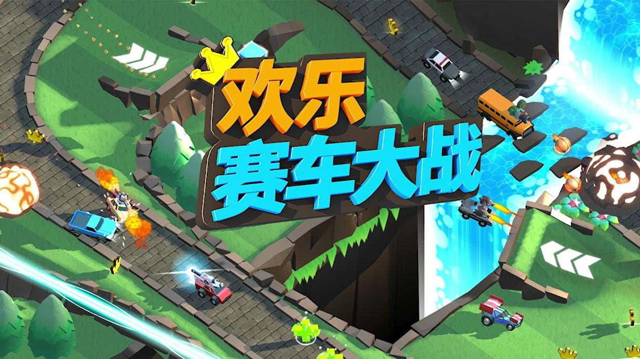 欢乐赛车大战1.3.1更新 赛车技能对抗预览