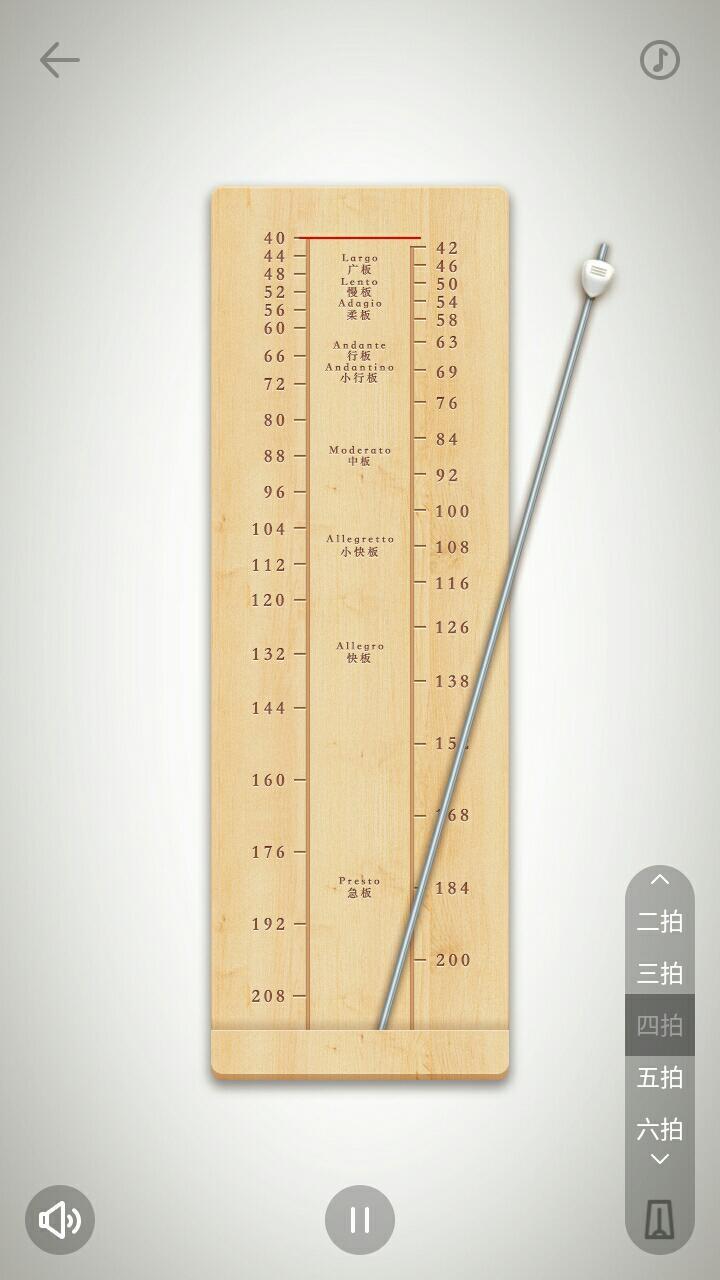 古筝调音器 v1.5.0图