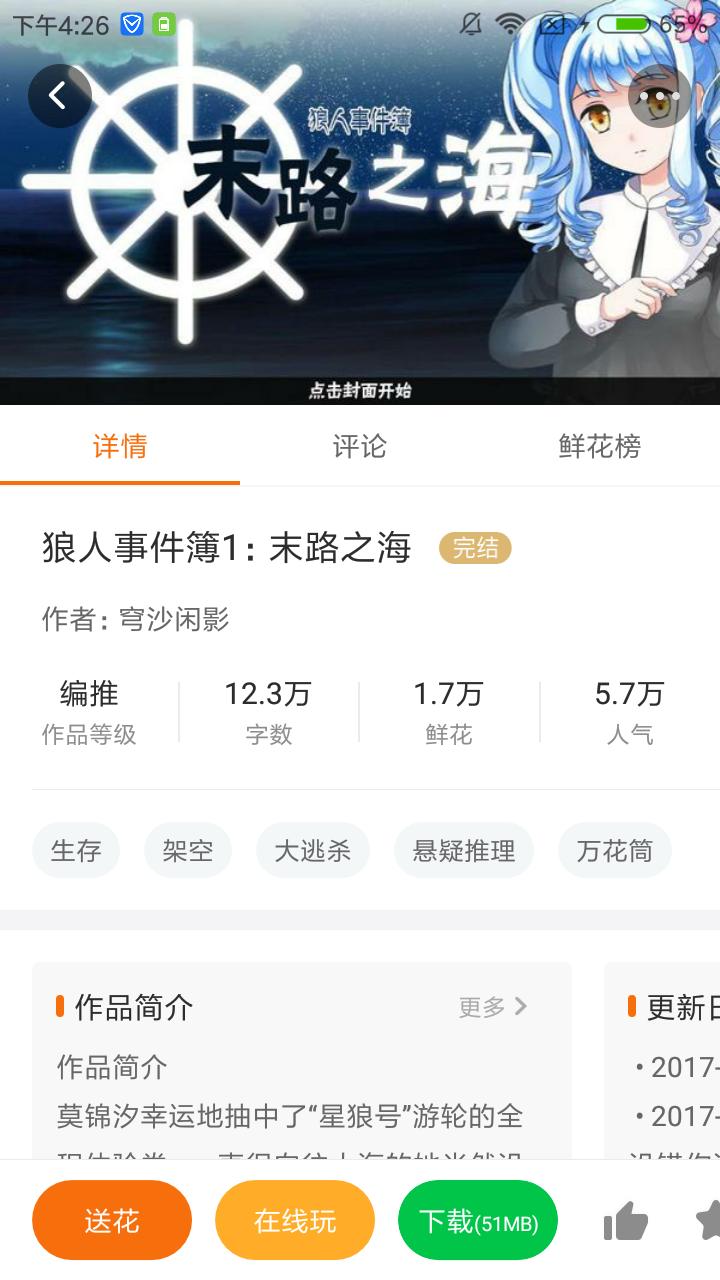 橙光官方客户端 v2.25.249.0711截图