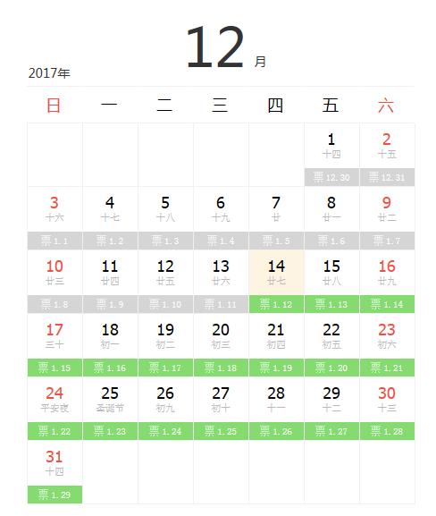 铁路12306春运火车票的抢票日历是多少?