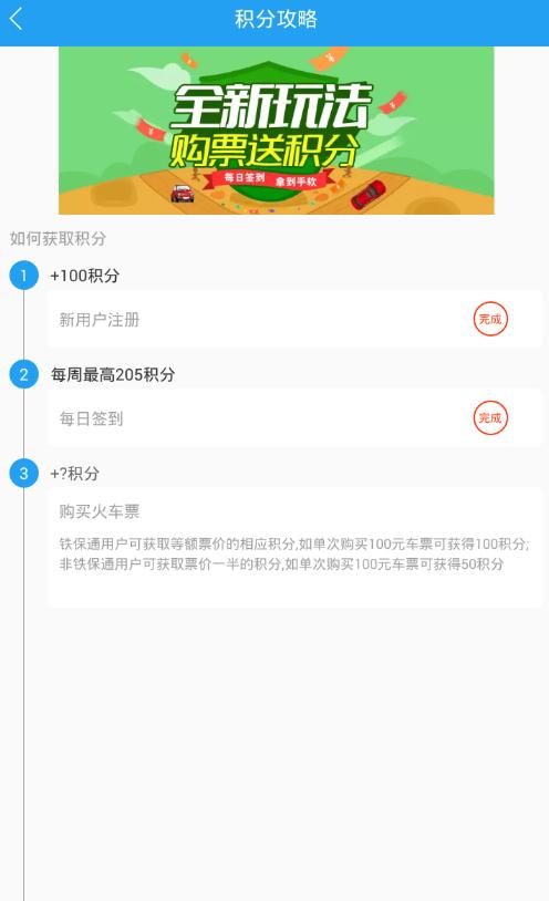 114票务网怎么赚积分?  114票务网app赚积分的方法