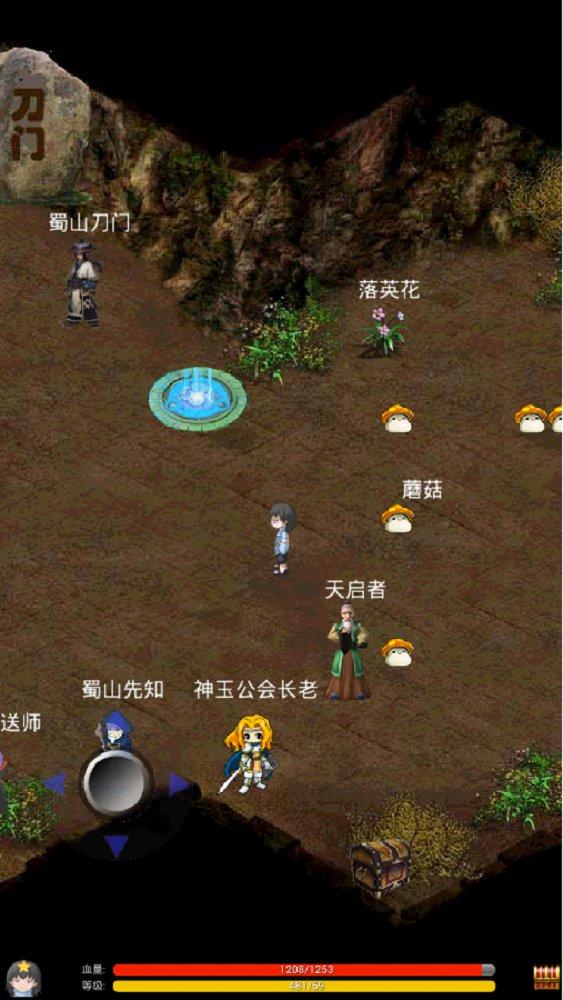 单机蜀山武侠 v3.4截图