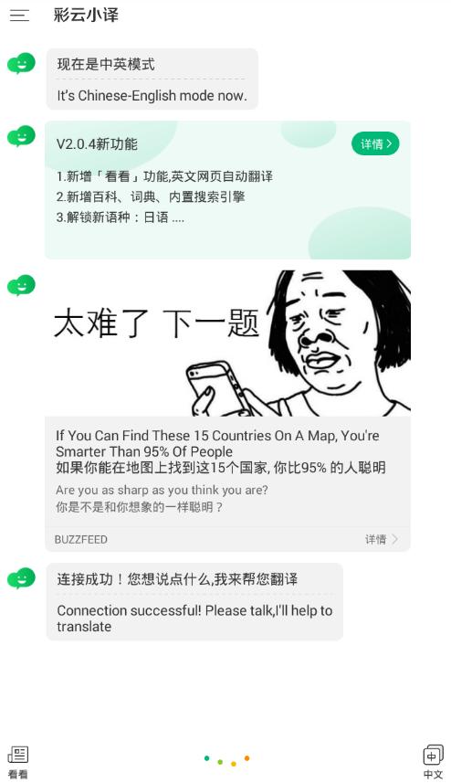 彩云小译怎么进行网页翻译?  彩云小译app进行网页翻译的教程