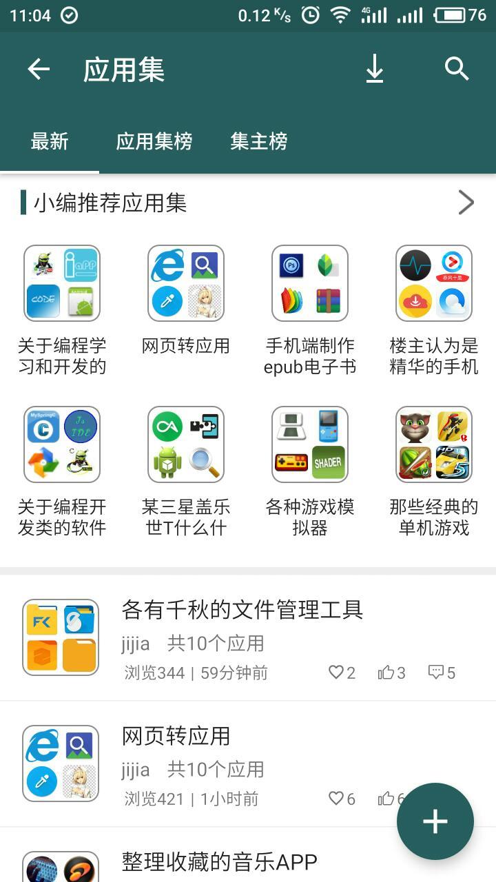 手机乐园客户端  v2.0.8.5截图