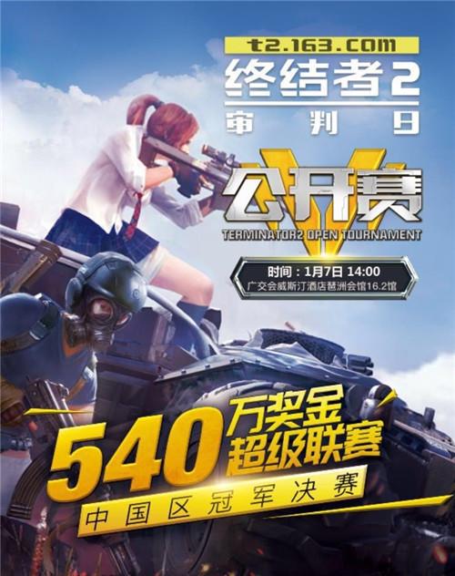 终结者2审判日超级联赛中国15强揭晓! 决赛现场领取时装一览