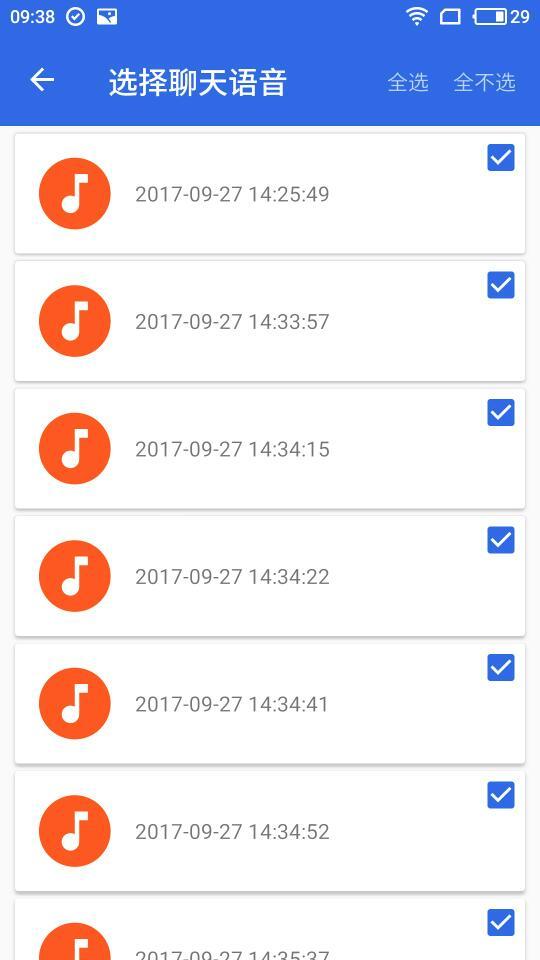 微信清理大师官方客户端 v2.0.8b截图