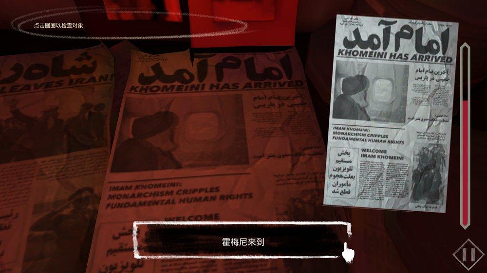 1979革命:黑色星期五汉化版 v1.1.9截图