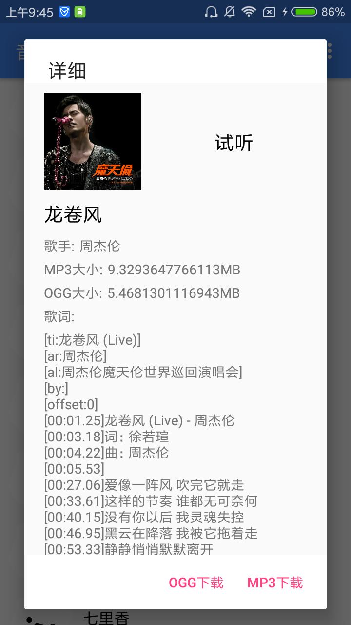 音乐侠官方客户端 v2.9.2截图