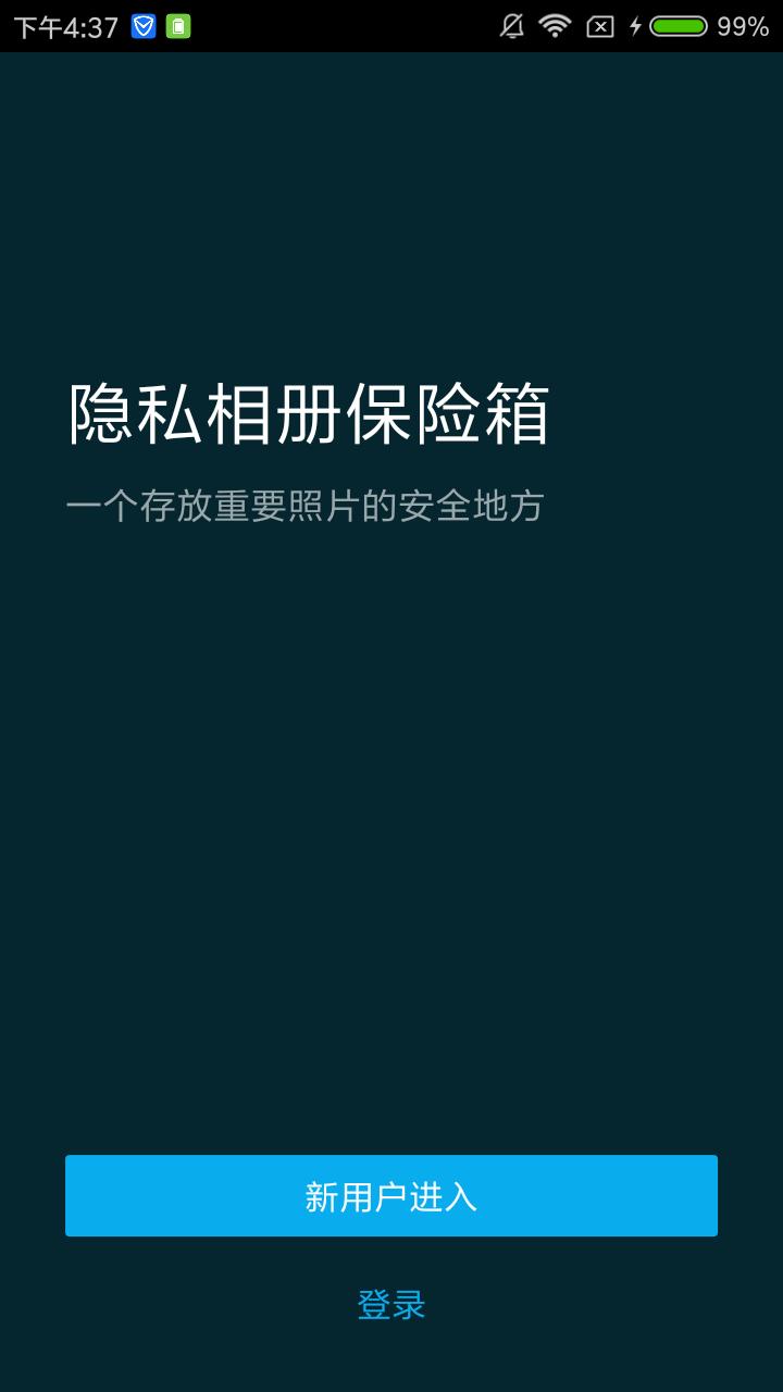 隐私相册保险箱 v1.0图
