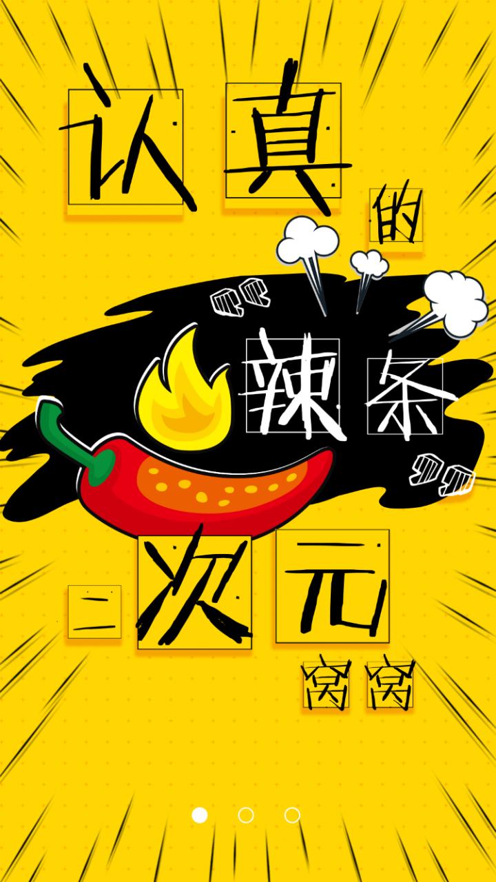 辣条 v1.0.3图
