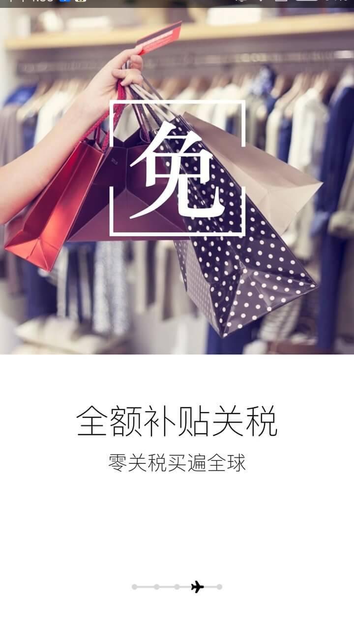 海淘免税店 v3.3.14图