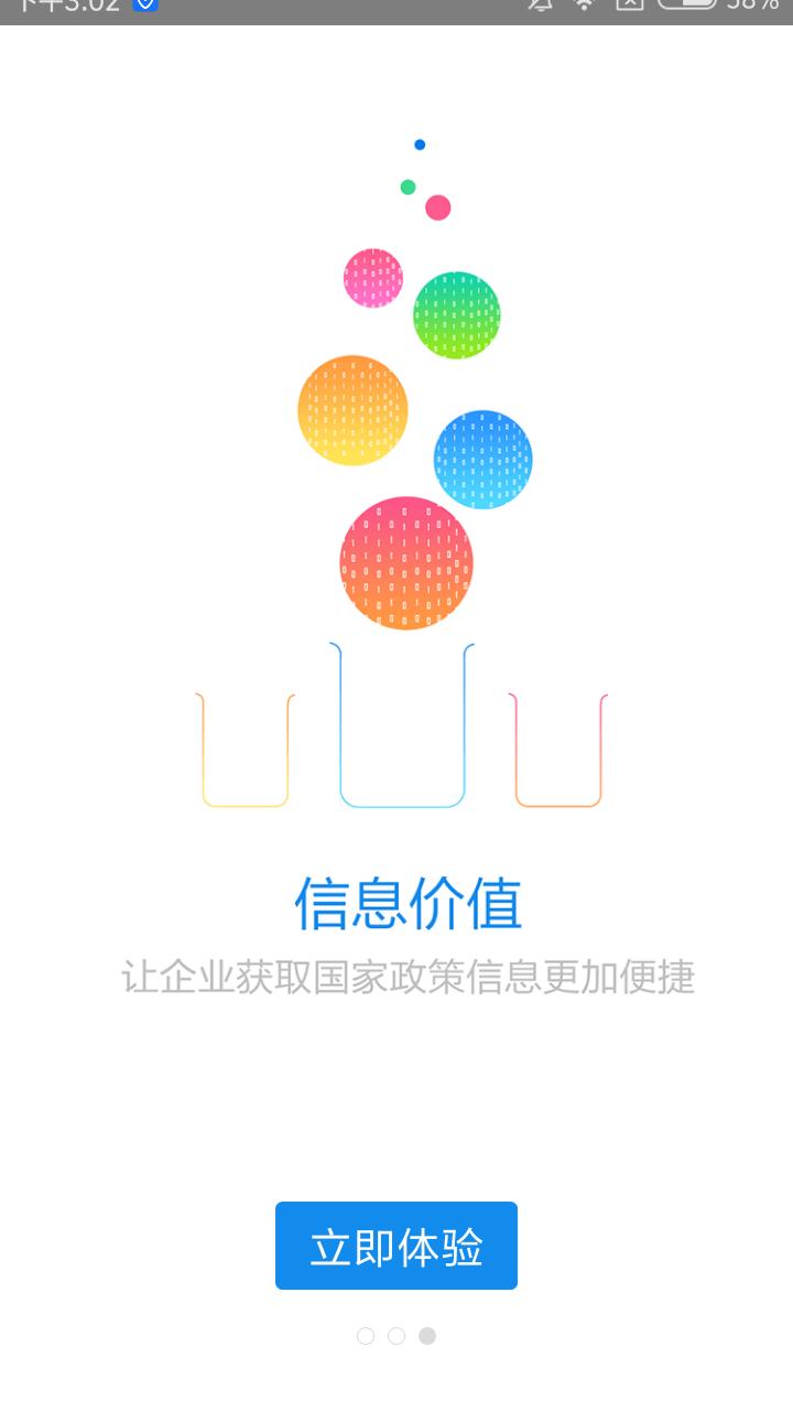 政策快报 v1.0.1图