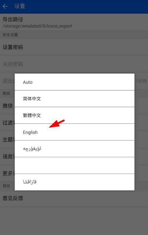 微痕迹语言怎么切换?  微痕迹app切换语言方法介绍