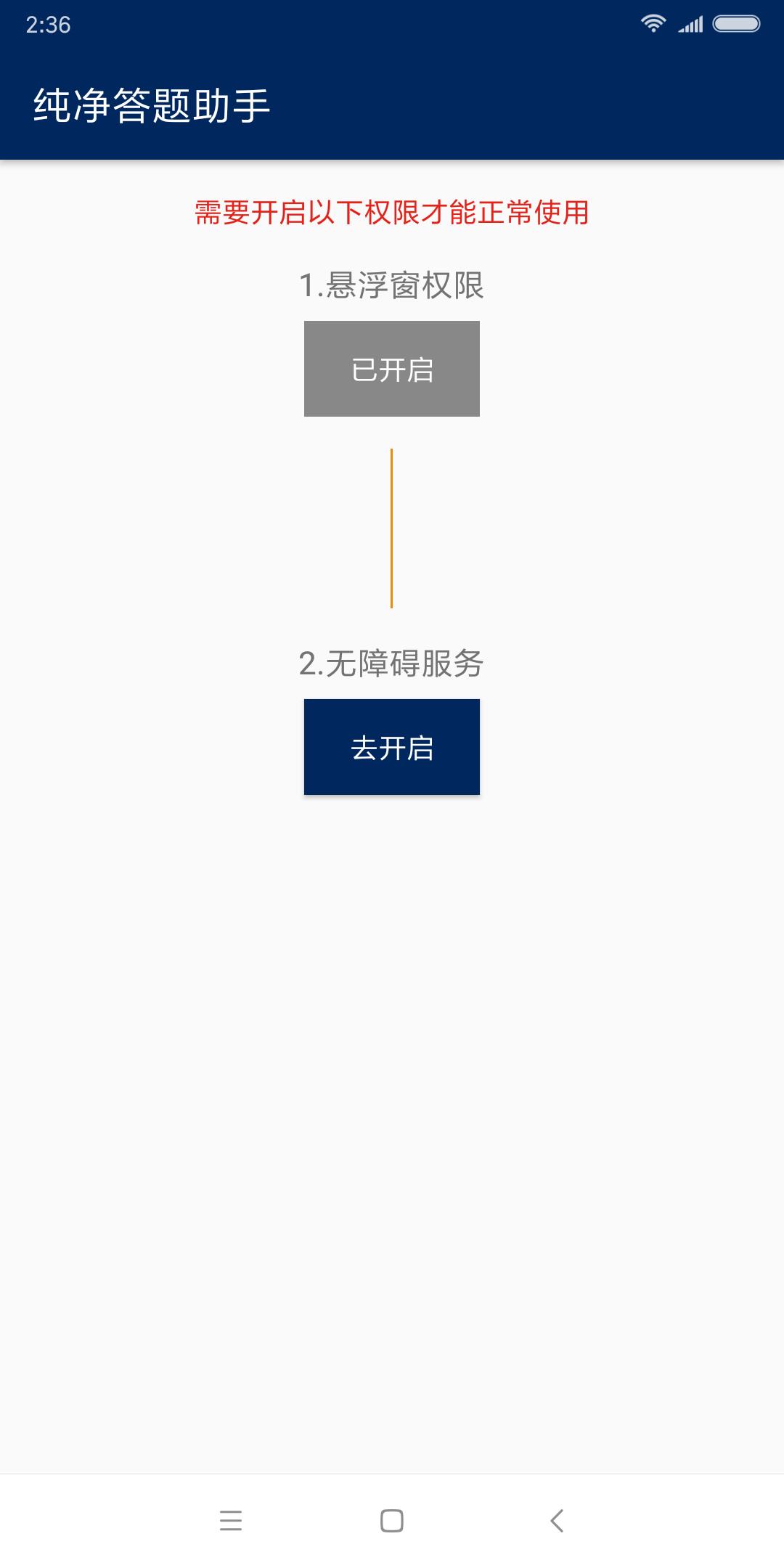 纯净答题助手 v1.0图