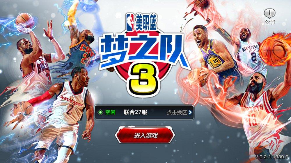 NBA梦之队3 v0.1.9截图