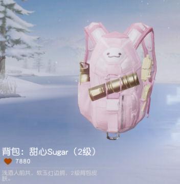 荒野行动中甜心sugar包怎么得 兔子背包获取与CDK分享