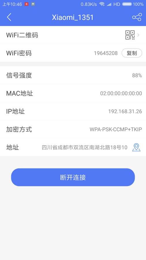 WiFi密码查看云器 v1.0.0.1图