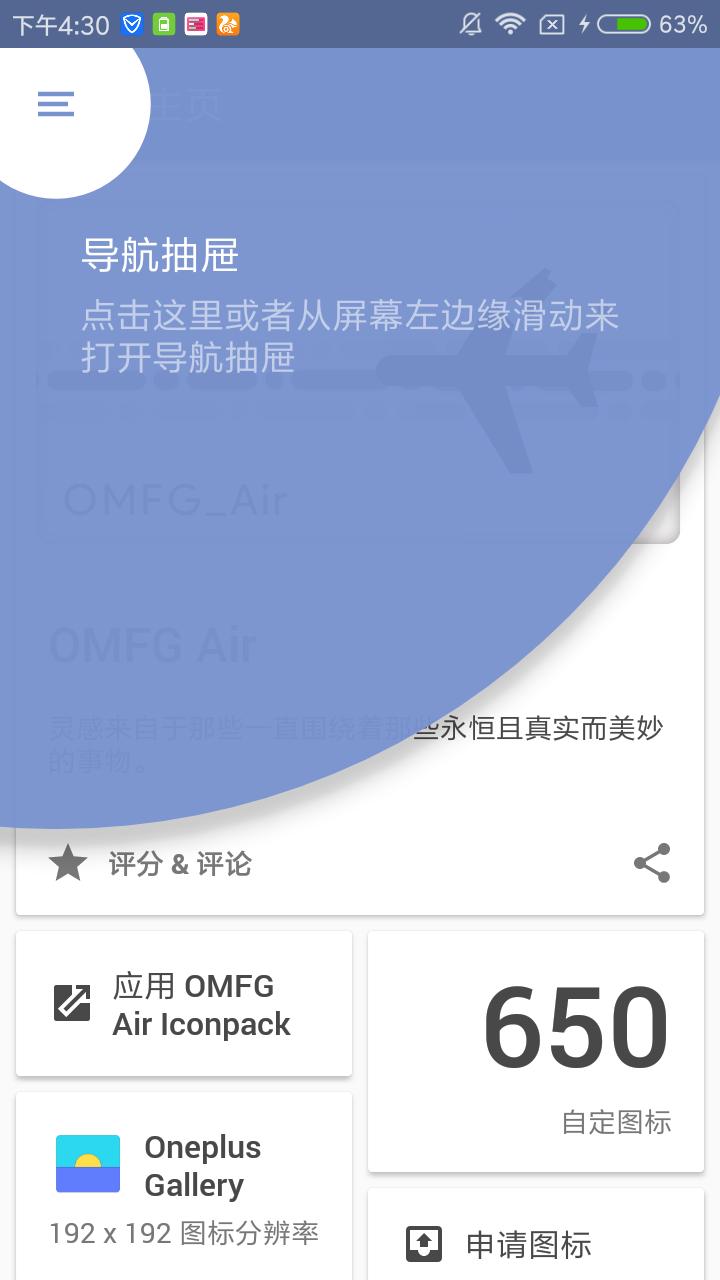 OMFG Air Iconpack v4.0.0.487截图