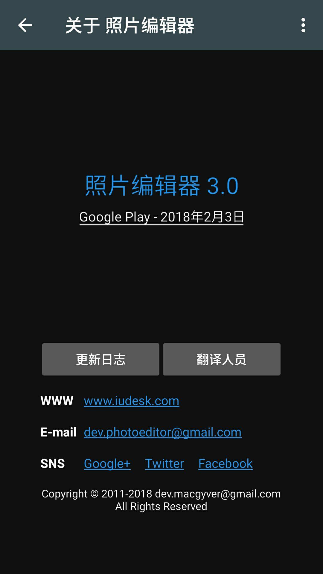 照片编辑器 Photo Editor官方客户端 v4.5截图