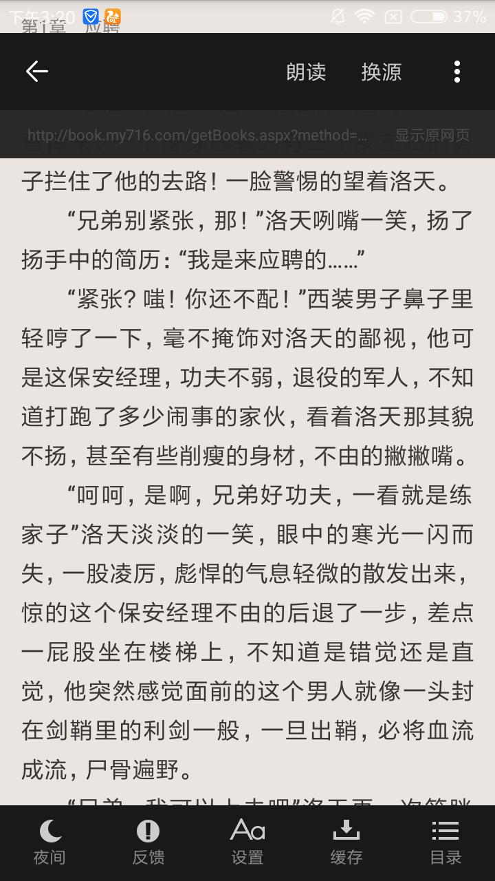 免费淘小说 v3.80截图