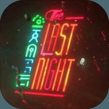 最后的夜晚 v1.0