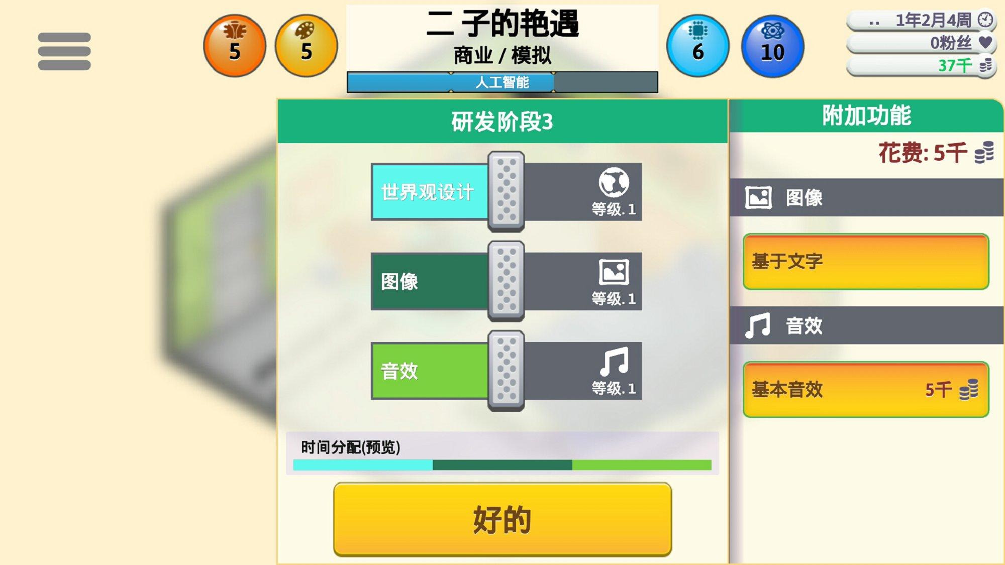游戏开发巨头汉化版 v1.1.9图