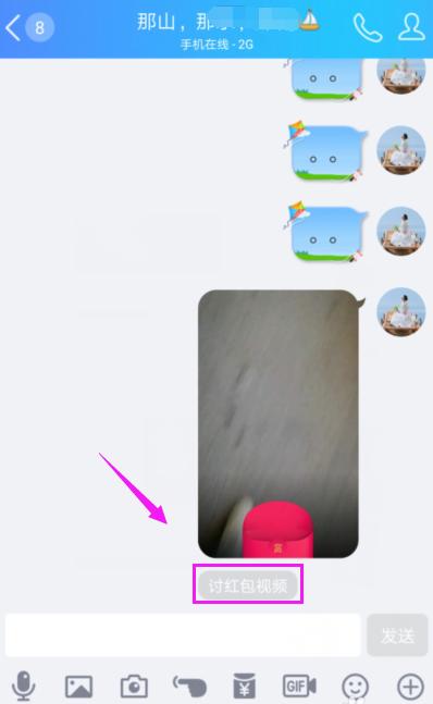 QQ讨红包视频是什么?  QQ红包互动新功能介绍