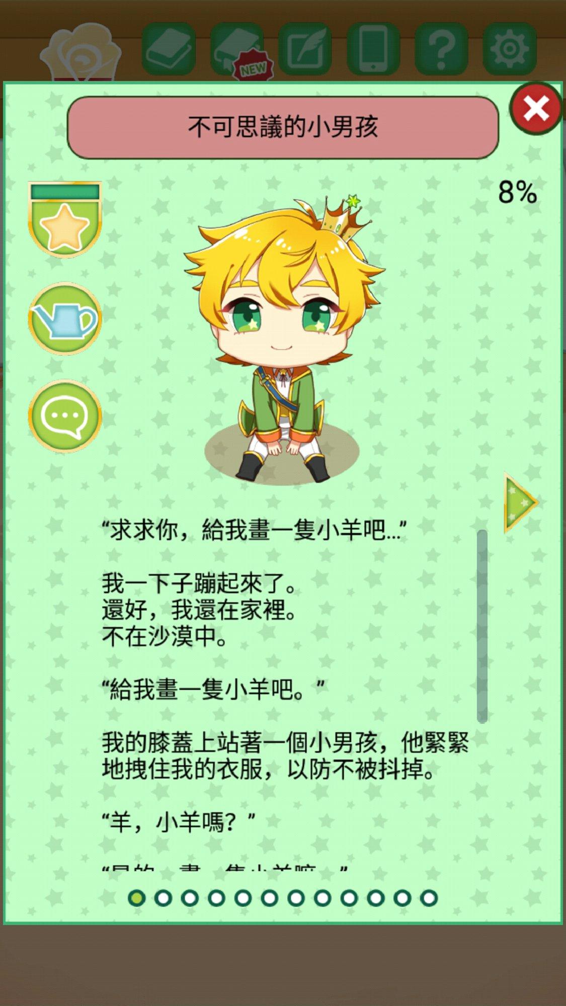 青春期遇见小王子 v1.0.1图