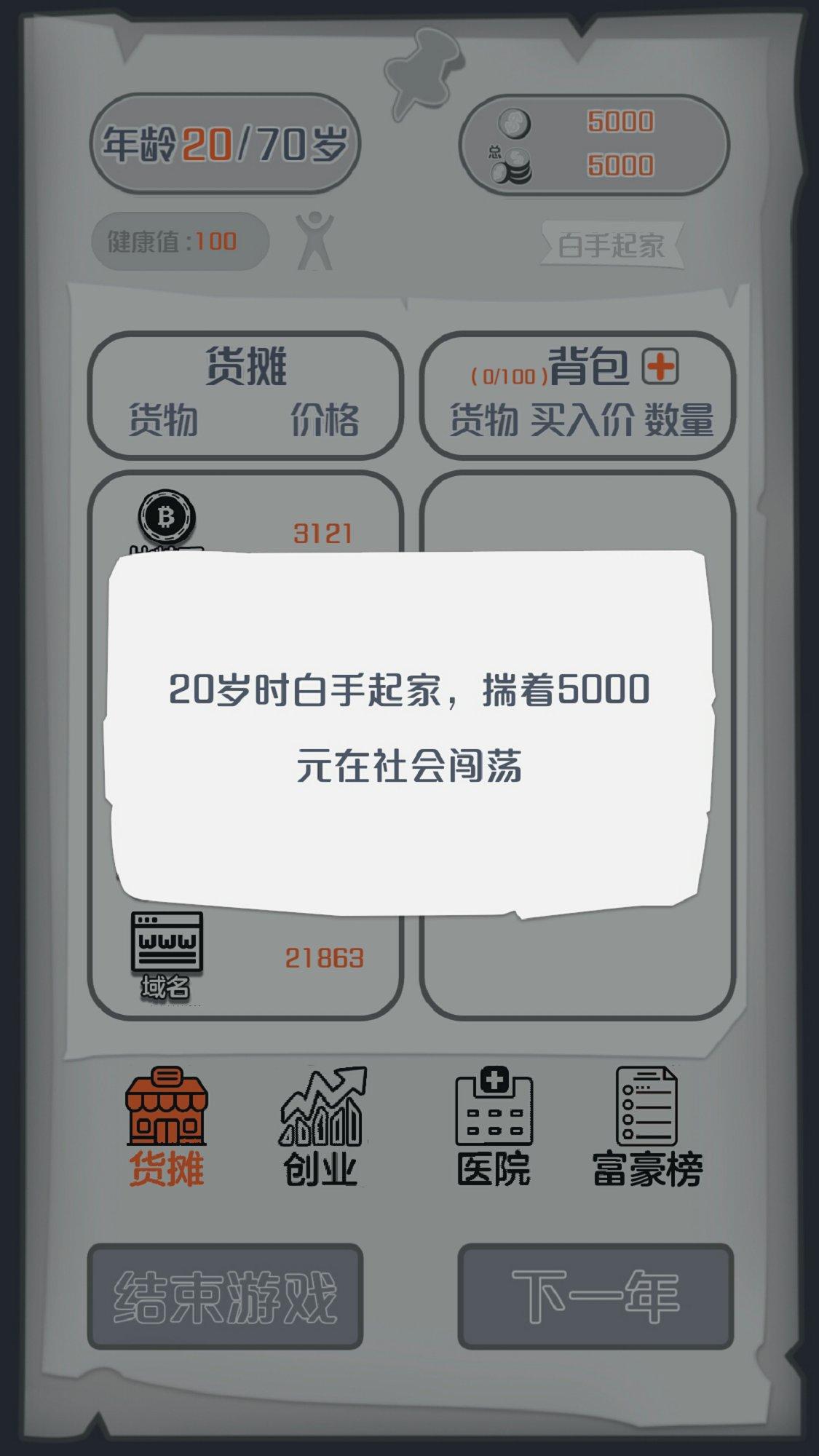 一亿小目标 v2.0.1图