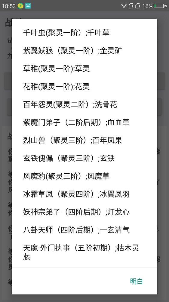 九仙道 v1.4.18截图