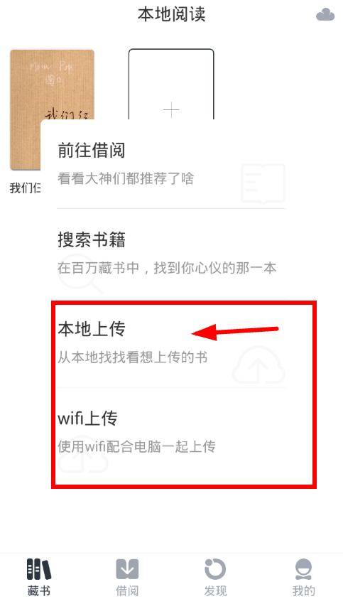藏书馆app如何上传图书?  藏书馆app上传图书方法介绍