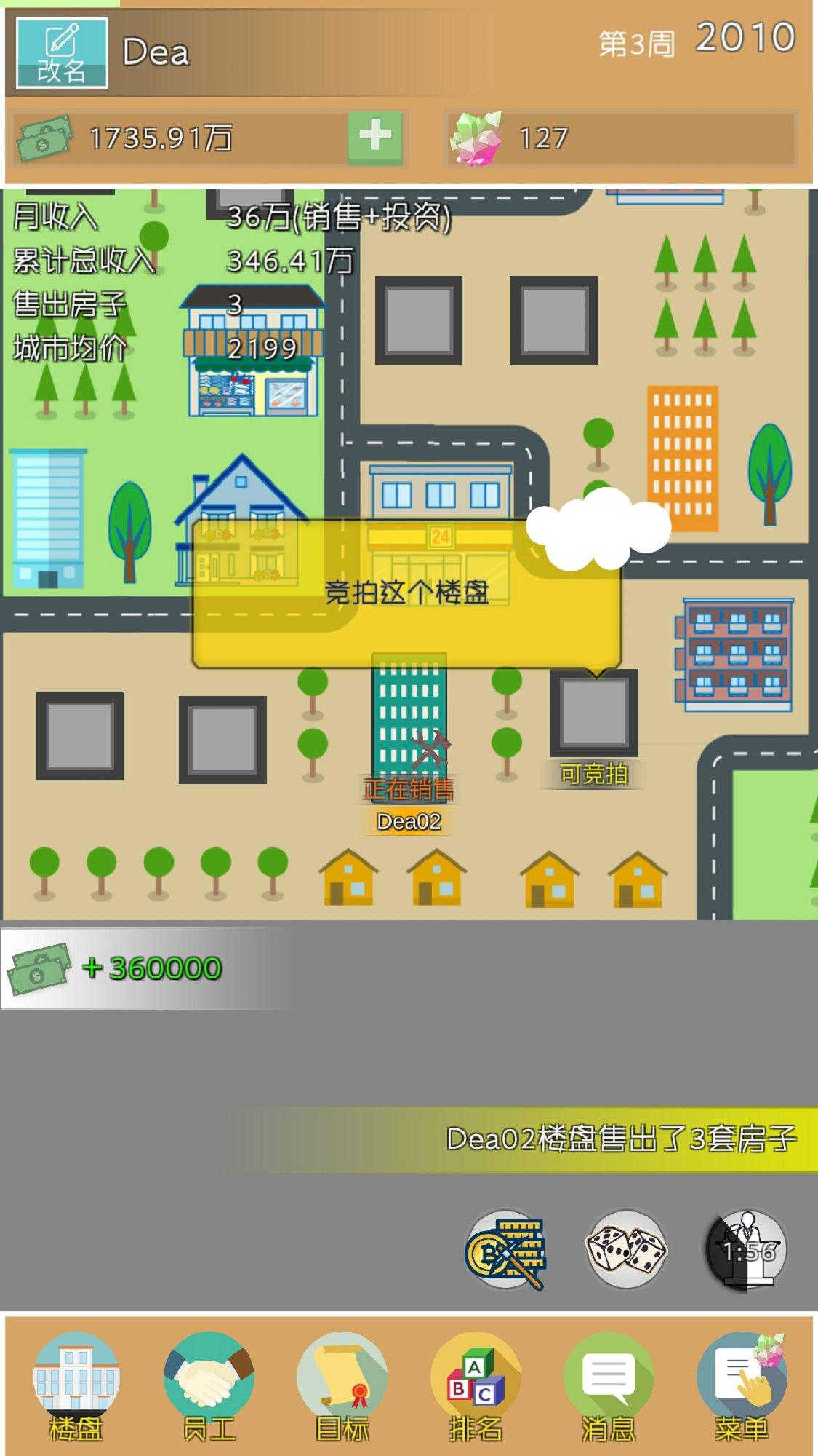 房地产巨头 v1.0截图