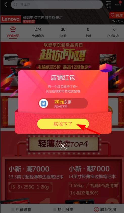 2018京东电脑数码节怎么玩?  京东电脑数码节玩法攻略