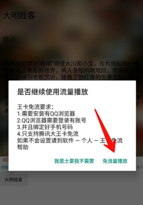 微阳影视怎么王卡免流?  微阳影视app王卡免流播放教程