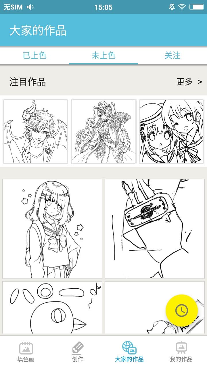 爱绘画 v1.0.5截图