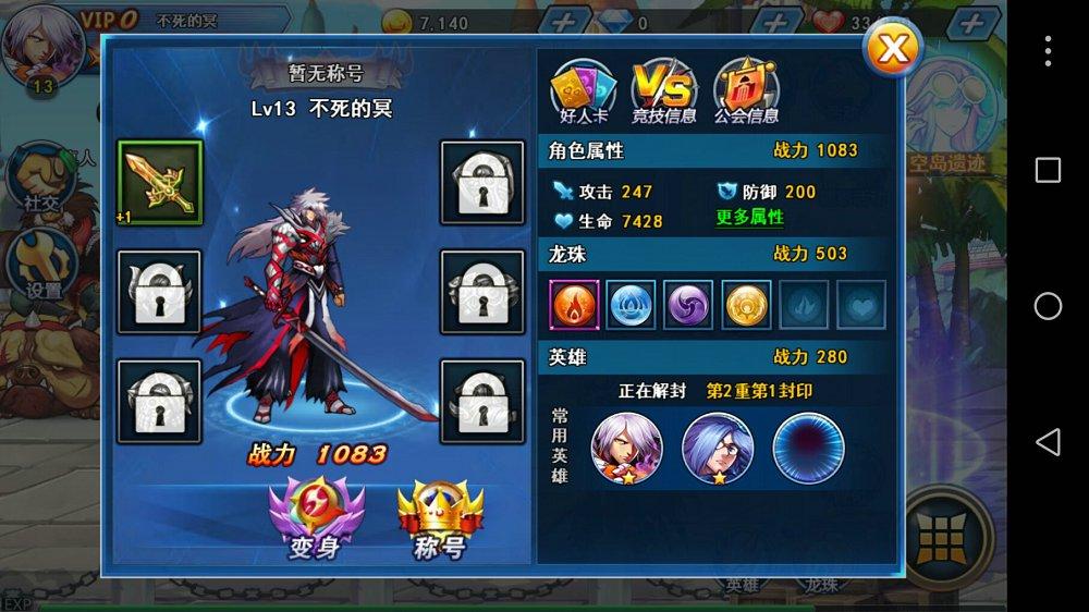 乱斗之王 v1.15.10.23图