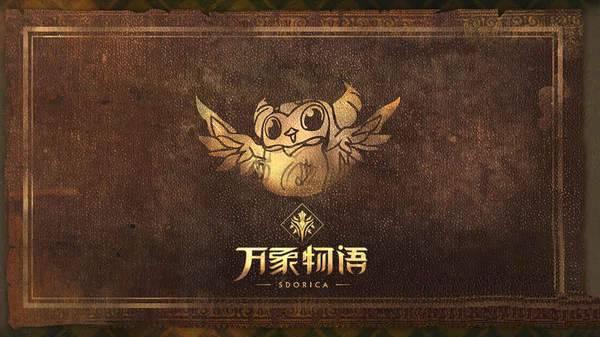 万象物语3月16日更新预览 开放英雄内战挑战篇章