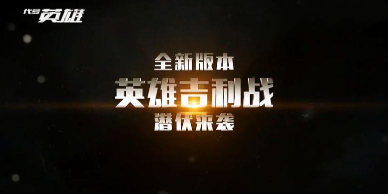 代号英雄3月14日更新预览 英雄吉利战全新版本上线