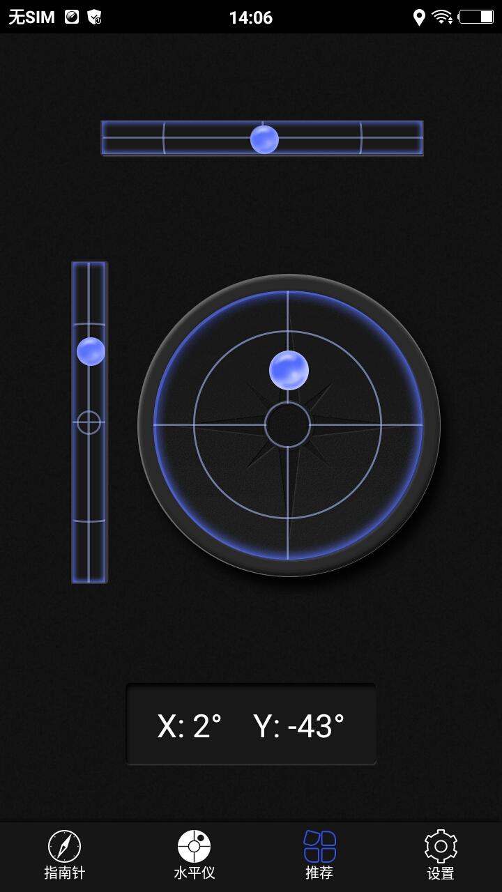 豆豆指南针  v5.4.25截图