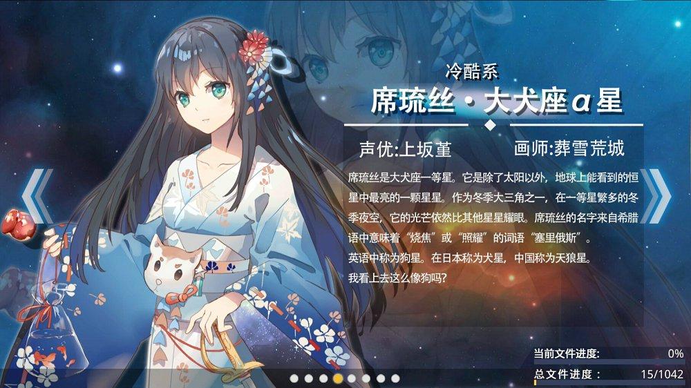 星耀少女 v1.0.1截图