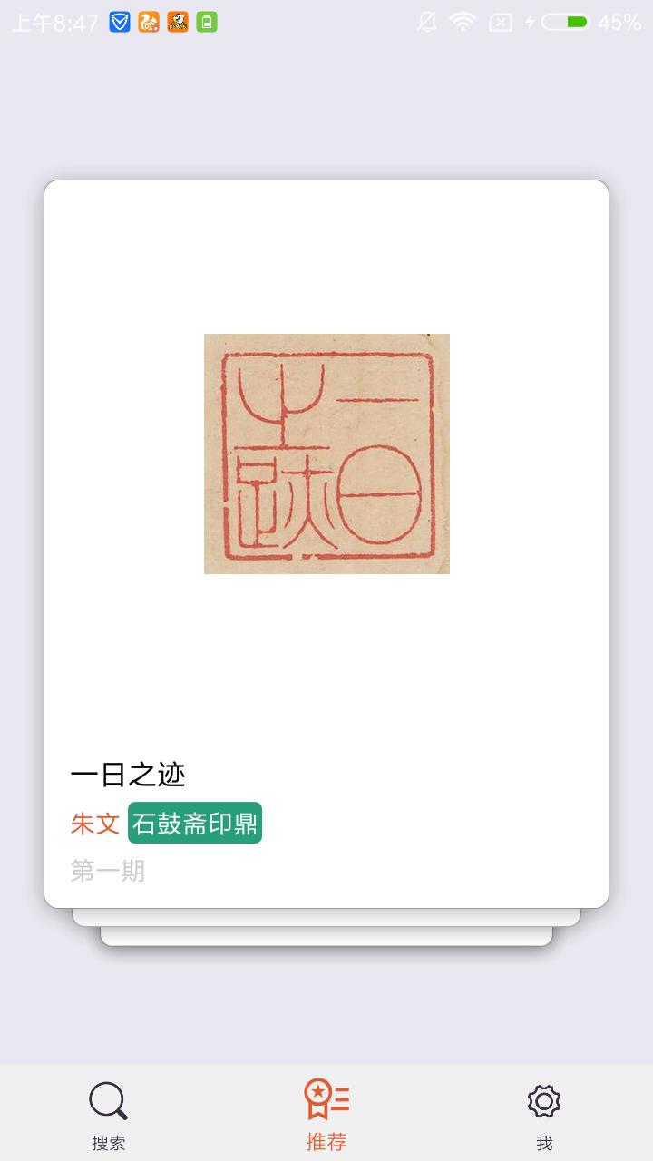 中国篆刻 v2.0截图