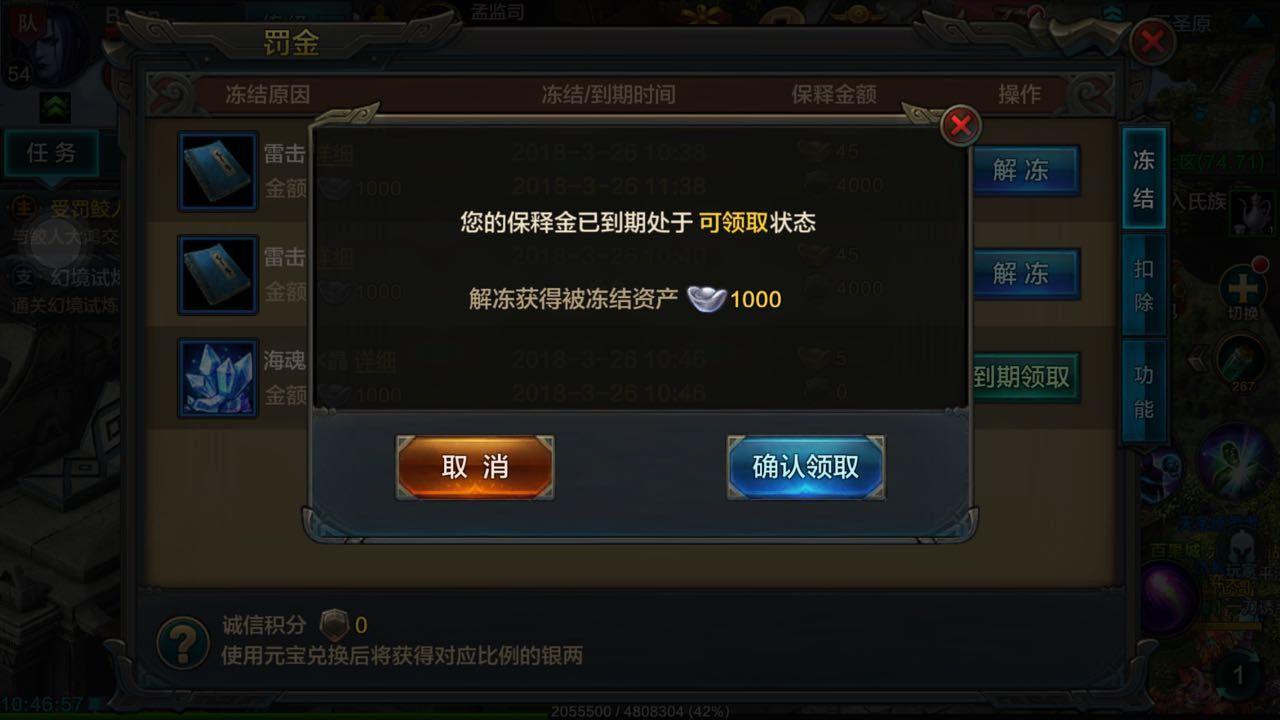 qq万能解冻器2020最新版下载 qq万能解冻器破... - 跑跑车手游网