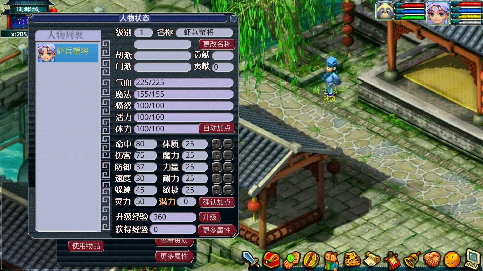 梦幻封妖传破解版 v1.0截图
