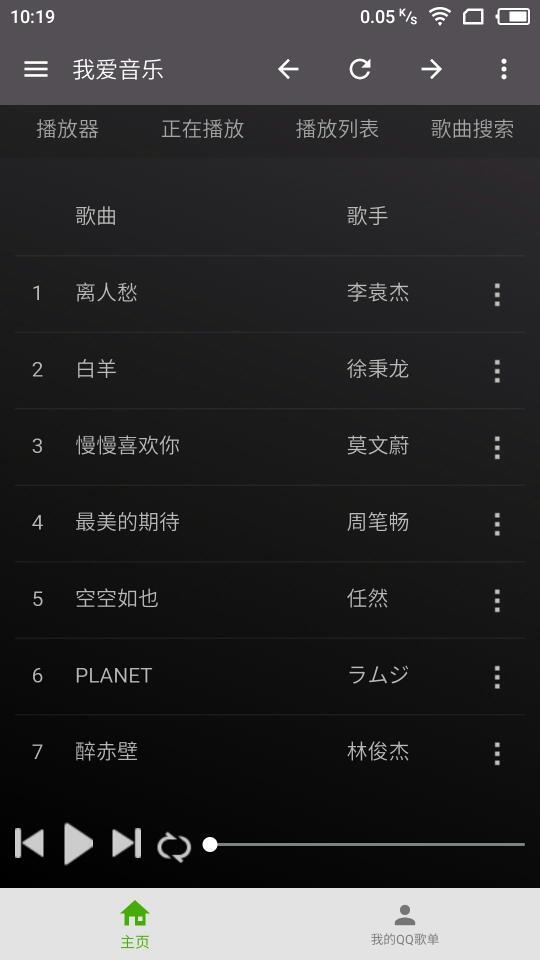 Welove音乐 v2.0.6截图